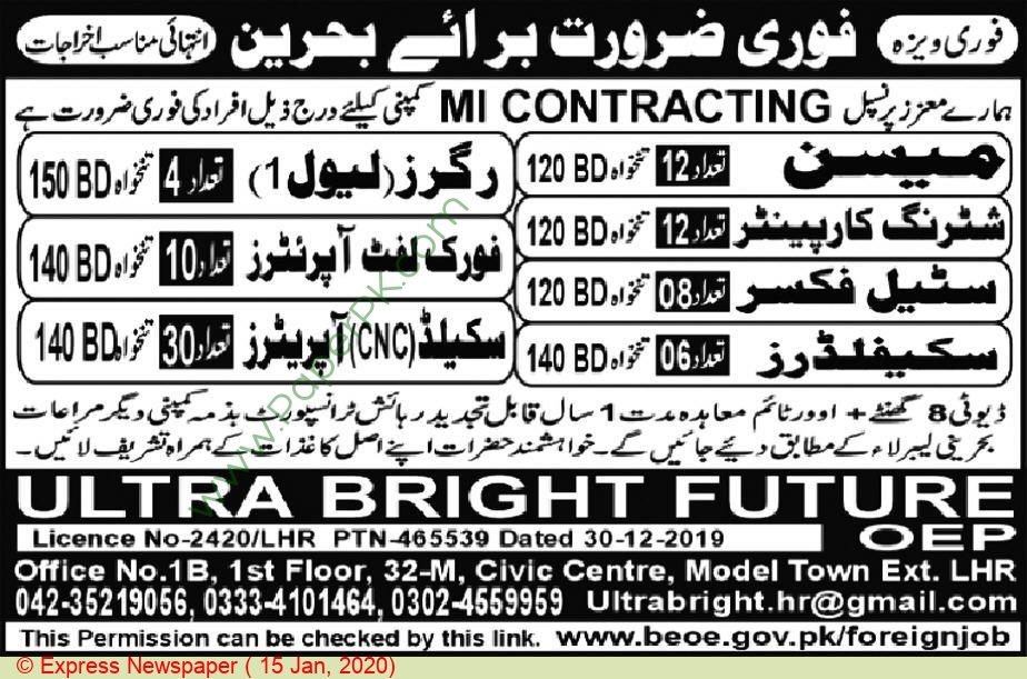 Ultra Bright Future Overseas Employment Promoter jobs newspaper ad for Rigger in Lahore
