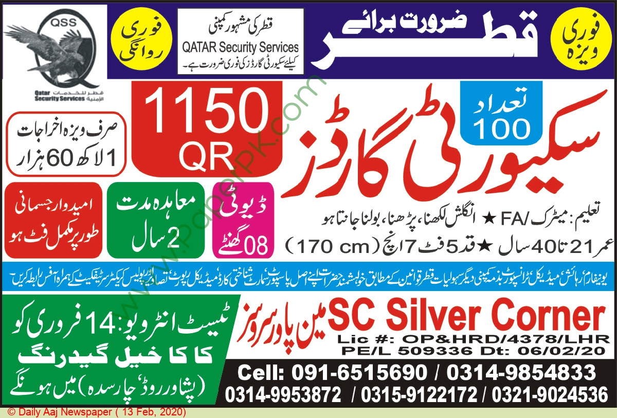 SC Silver Corner Manpower Services jobs newspaper ad for Security Guard in Peshawar