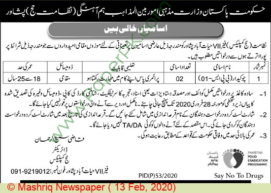 Ministry Of Religious Affairs & Interfaith Harmony jobs newspaper ad for Chowkidar in Peshawar