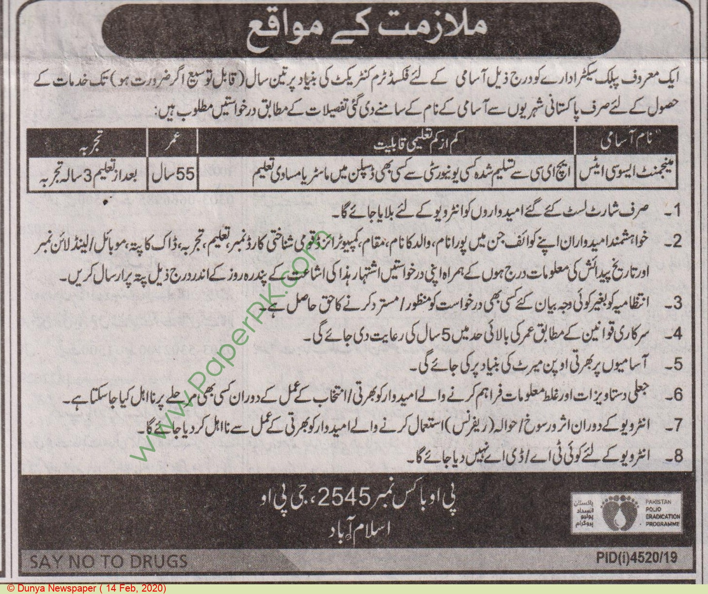 Public Sector Organization jobs newspaper ad for Management Associates in Islamabad