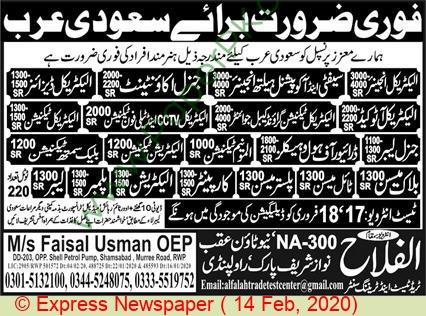 Al Falah Trade Test & Training Center jobs newspaper ad for Electrical Engineer in Rawalpindi