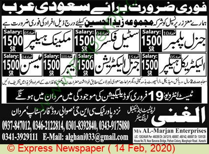 Al Ghani Trade Test & Technical Training Center jobs newspaper ad for Electrical Helper in Mardan