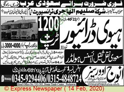 Anooj Overseas Employment Promoters jobs newspaper ad for Heavy Driver in Rawalpindi