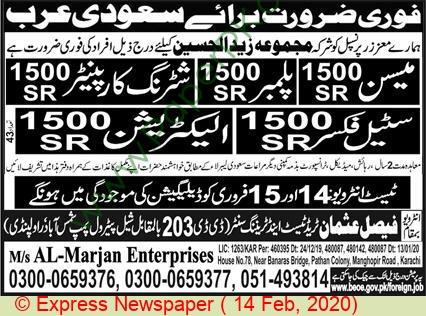 Faisal Usman Trade Test & Training Center jobs newspaper ad for Electrician in Rawalpindi