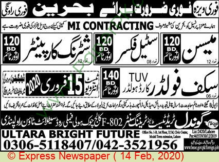 Gondal Trade Test & Training Center jobs newspaper ad for Shuttering Carpenter in Rawalpindi