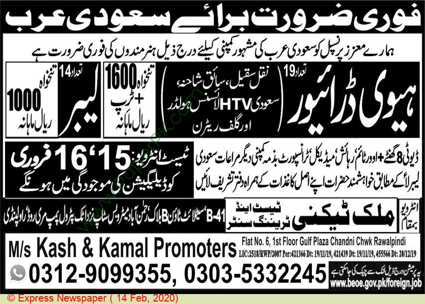 Heavy Driver jobs in Rawalpindi at Malik Techni Test & Training Centre