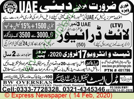 Middle East Technical Trade Test & Training Center jobs newspaper ad for Light Driver in Lahore