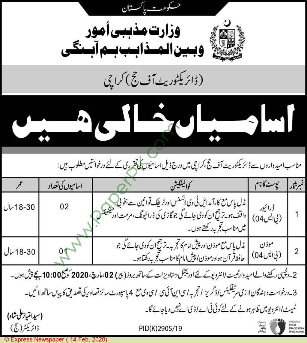 Ministry Of Religious Affairs & Interfaith Harmony jobs newspaper ad for Driver in Karachi