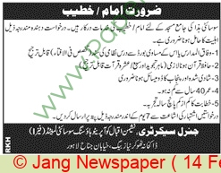 Housing Society jobs newspaper ad for Imam in Lahore