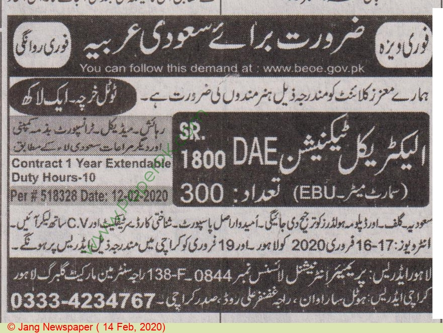 Premier International jobs newspaper ad for Electrical Technician in Lahore