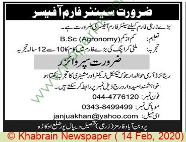 Punjab Agricultural Farm jobs newspaper ad for Senior Farm Officer in Okara