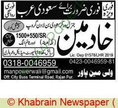 Wali Manpower jobs newspaper ad for Khadmin in Rajanpur