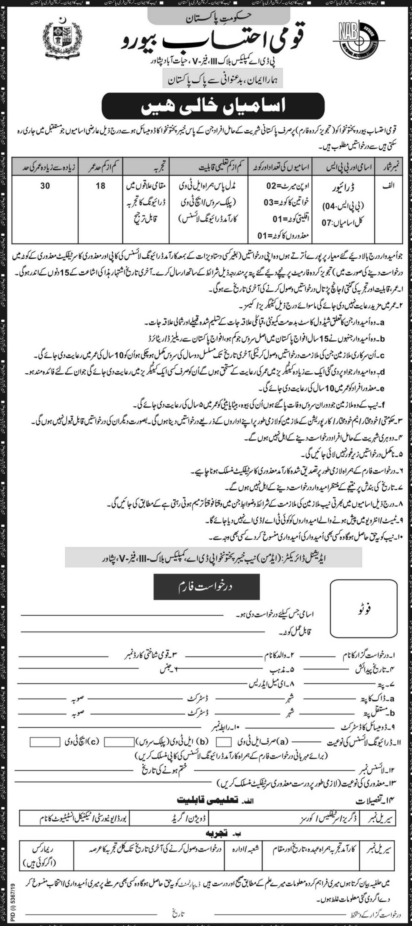 National Accountability Bureau jobs newspaper ad for Driver in Peshawar
