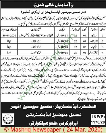 Tehsil Municipal Administration jobs newspaper ad for Naib Qasid in Orakzai Agency