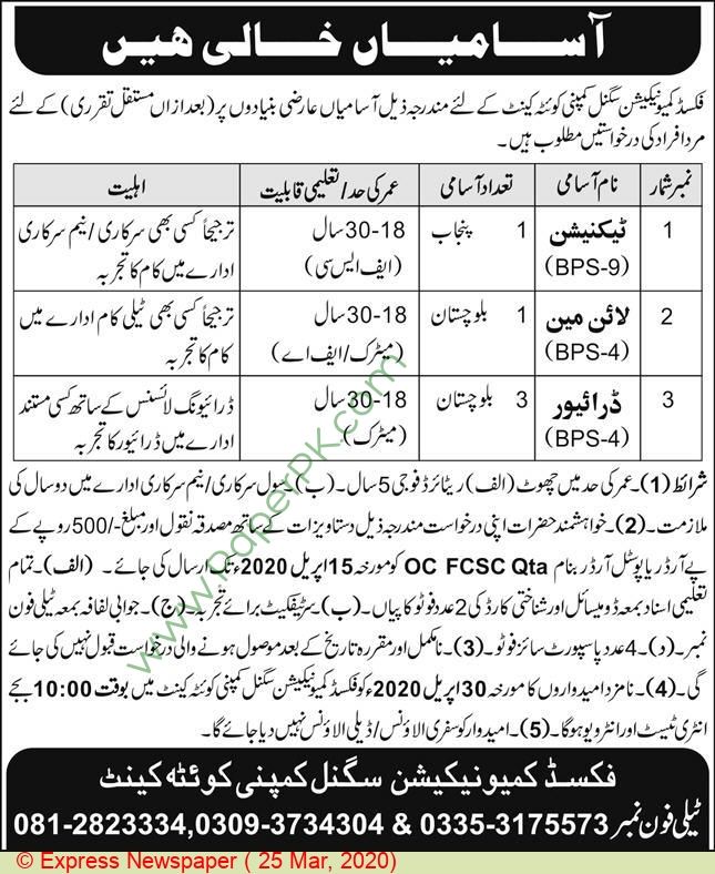 Fixed Communication Signal Company jobs newspaper ad for Lineman in Quetta