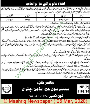 Senior Civil Court jobs newspaper ad for Sweeper in Chitral