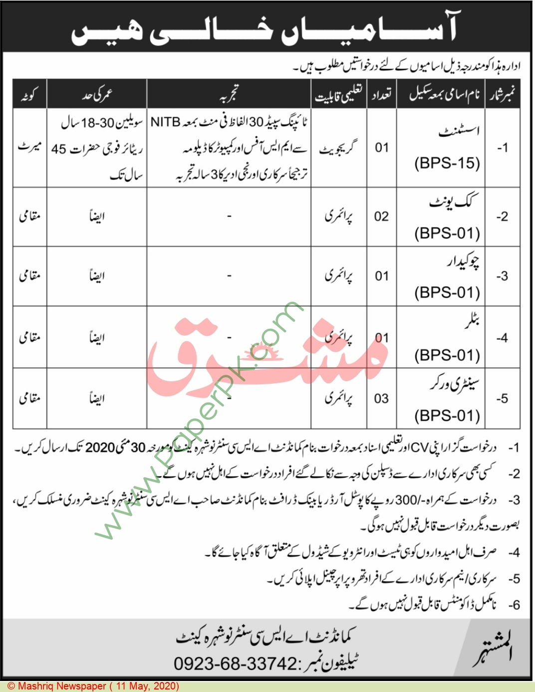 Pakistan Army jobs newspaper ad for Peon in Nowshera