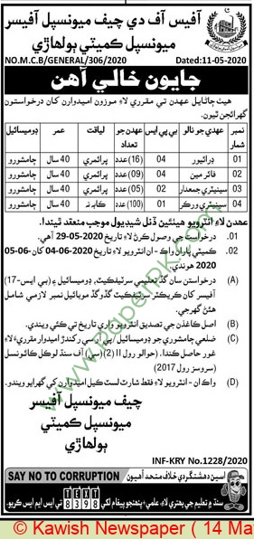 Municipal Committee jobs newspaper ad for Driver in Karachi