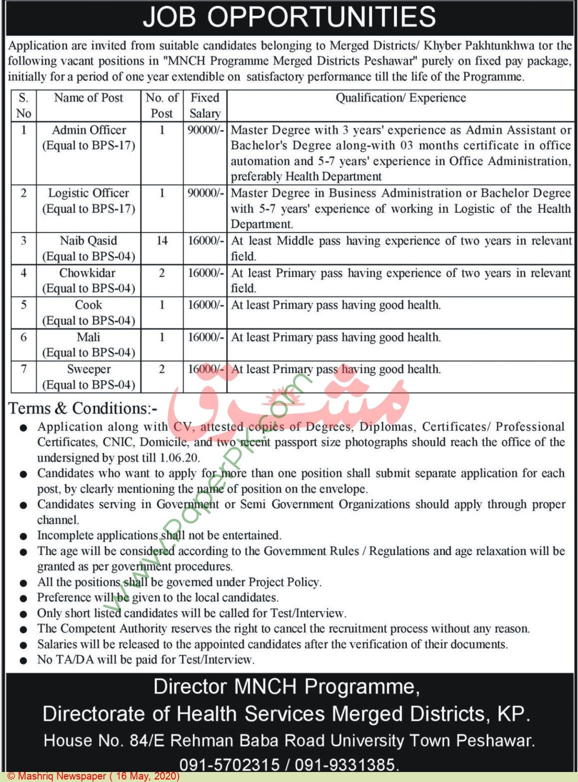 Health Department KPK jobs newspaper ad for Admin Officer in Peshawar