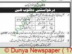 Pakistan Army jobs newspaper ad for Mess Waitor in Gujranwala