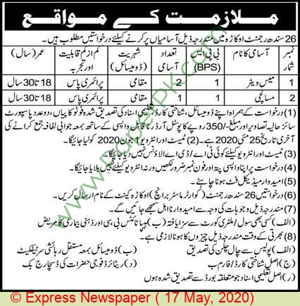 Pakistan Army jobs newspaper ad for Mess Waitor in Okara
