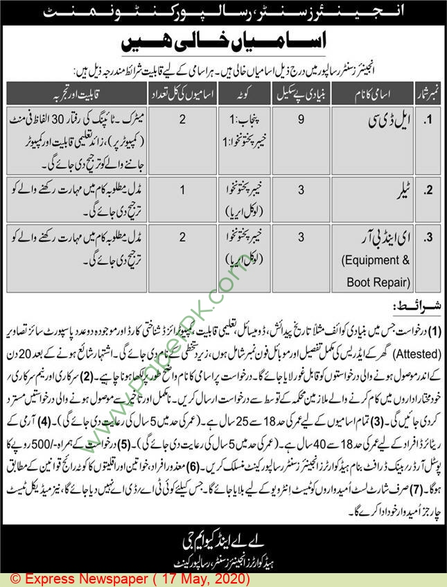 Pakistan Army jobs newspaper ad for Tailor in Risalpur