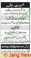 Islamabad Based Company jobs newspaper ad for Pharmacist in Lahore