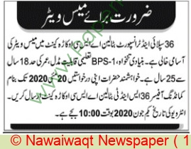 Pakistan Army jobs newspaper ad for Mess Waiter in Okara