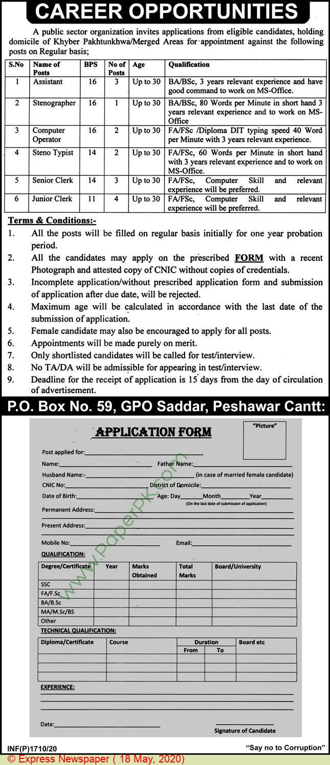 Public Sector Organization jobs newspaper ad for Computer Operator in Peshawar