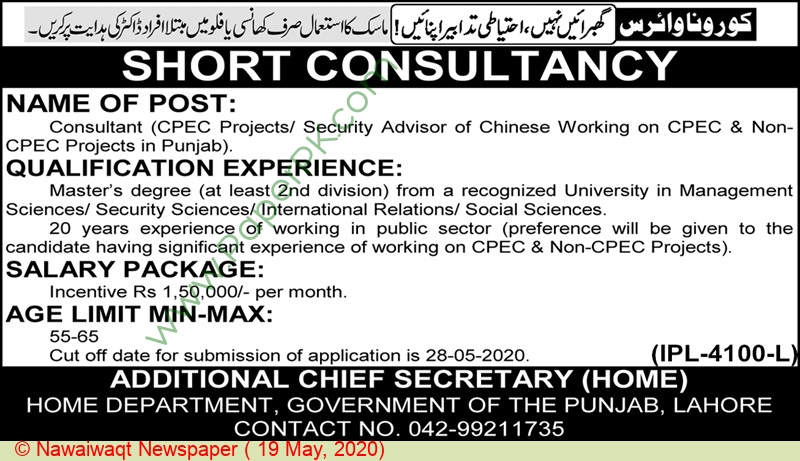 Home Department jobs newspaper ad for Consultant in Lahore