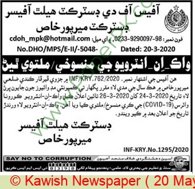 District Education Authority Mirprkhas Jobs For Staff (cancellation) advertisemet in newspaper on May 20,2020