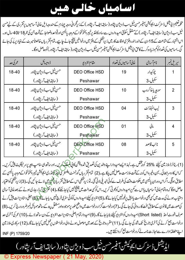 District Education Authority jobs newspaper ad for Peon in Peshawar