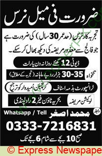 Lahore Based Hospital jobs newspaper ad for Female Nurse in Islamabad