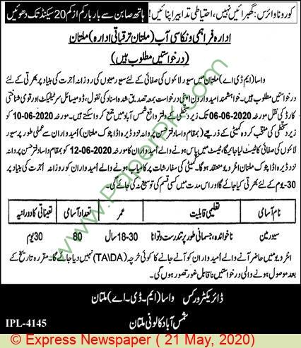 Fata Development Authority jobs newspaper ad for Sewerman in Multan