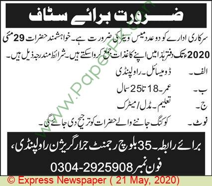 Public Sector Organization jobs newspaper ad for Mess Waitor in Rawalpindi