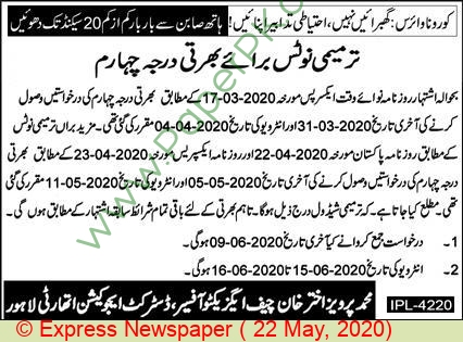 District Education Authority jobs newspaper ad for Staff in Lahore