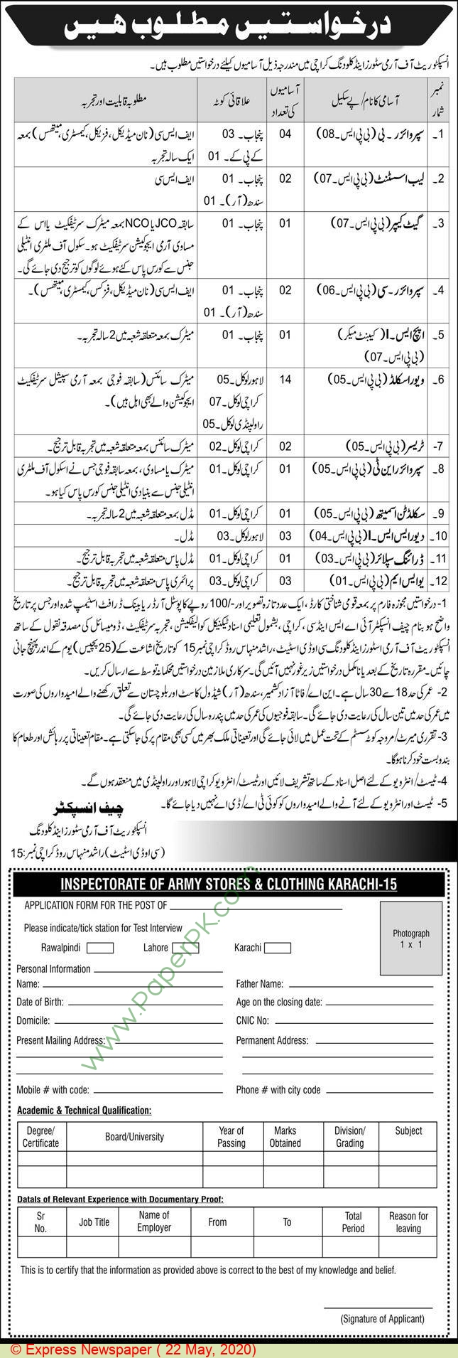 Pakistan Army jobs newspaper ad for Lab Assistant in Karachi