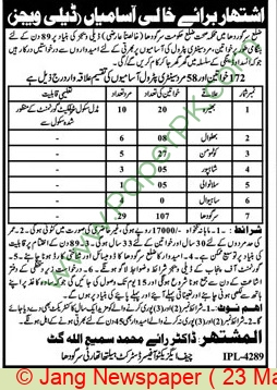 District Health Authority jobs newspaper ad for Sanitary Patrol in Sargodha
