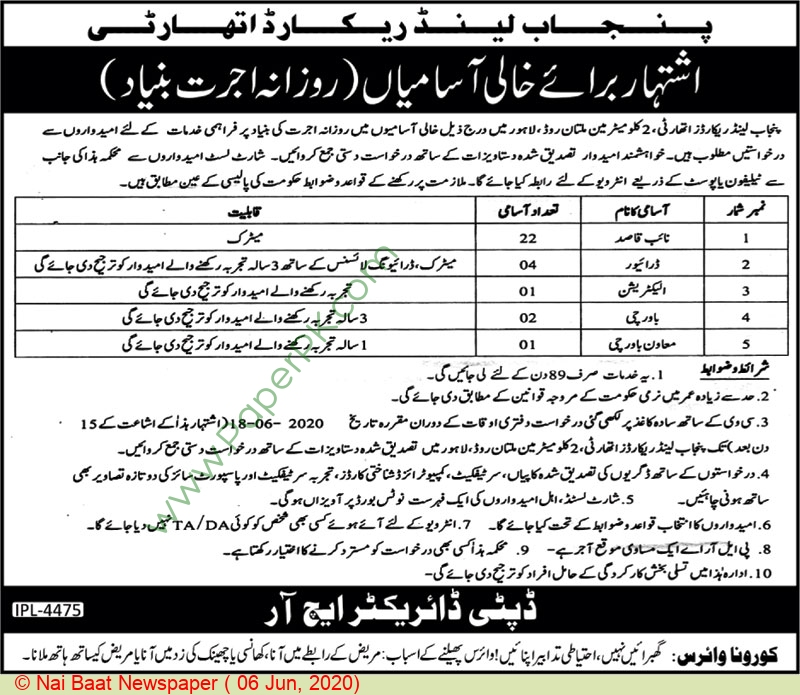 Punjab Land Records Authority Lahore Jobs For Naib Qasid, Cook advertisemet in newspaper on June 06,2020