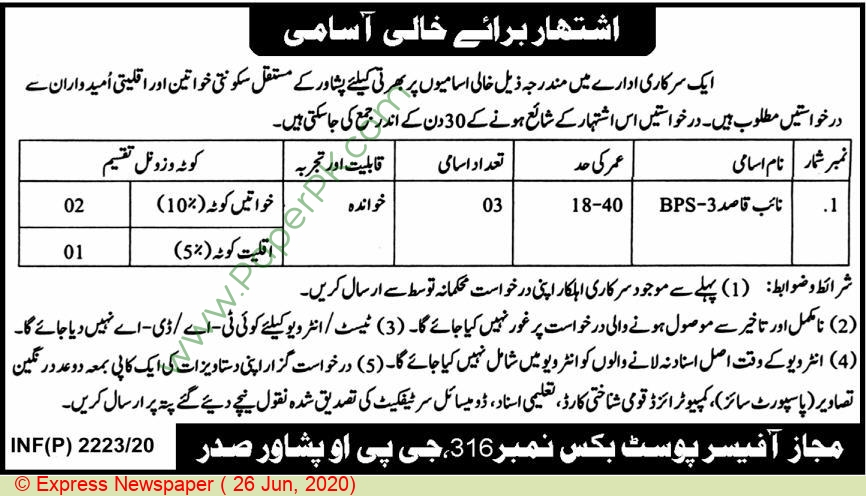 Khyber Pakhtunkhwa Government jobs newspaper ad for Naib Qasid in Peshawar