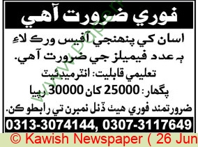 Pakistan Based Company jobs newspaper ad for Office Work in Multiple Cities