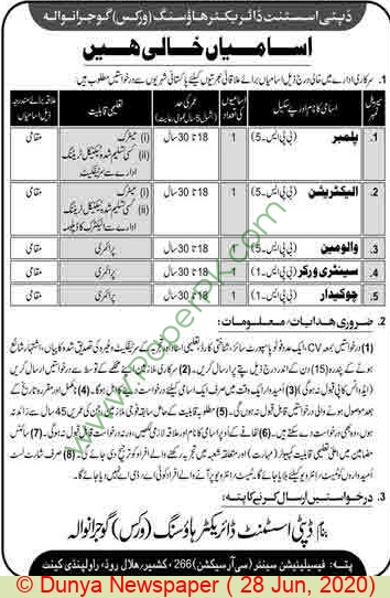 Pakistan Army jobs newspaper ad for Sanitary Worker in Gujranwala