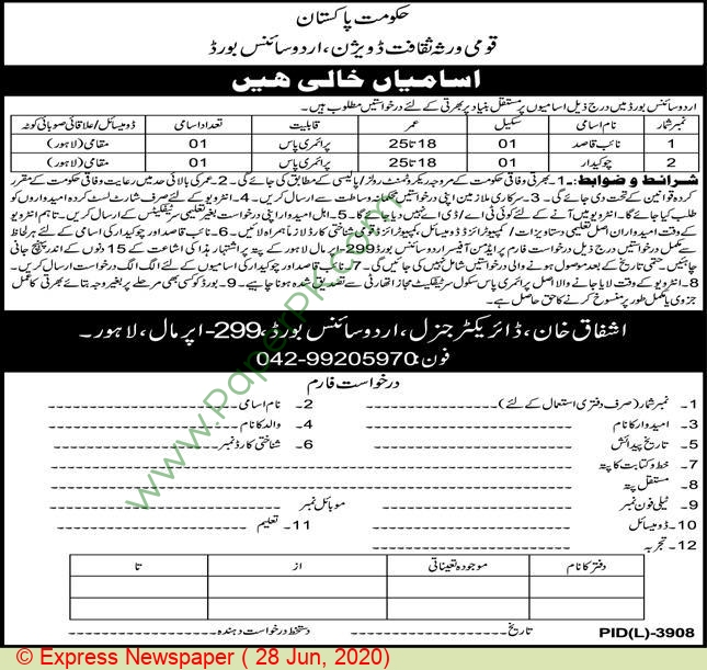 National Heritage & Culture Division jobs newspaper ad for Naib Qasid in Lahore