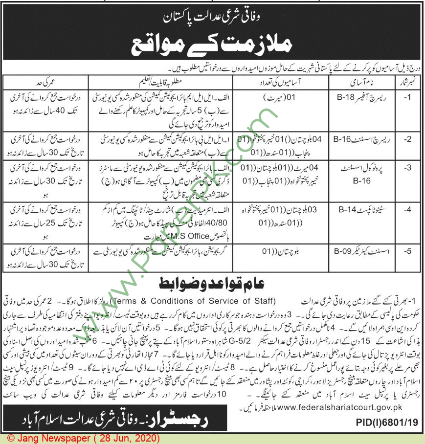 Federal Shariat Court Of Pakistan jobs newspaper ad for Research Officer in Islamabad