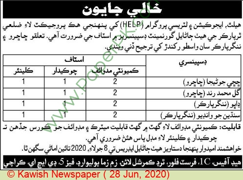 Health Education & Literacy Programme jobs newspaper ad for Community Midwife in Karachi