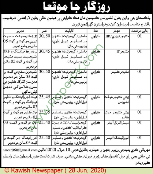 Insurance Company jobs newspaper ad for Manager Claim in Karachi