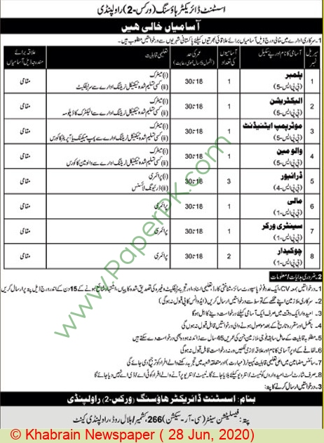 Government of Punjab jobs newspaper ad for Walveman in Rawalpindi