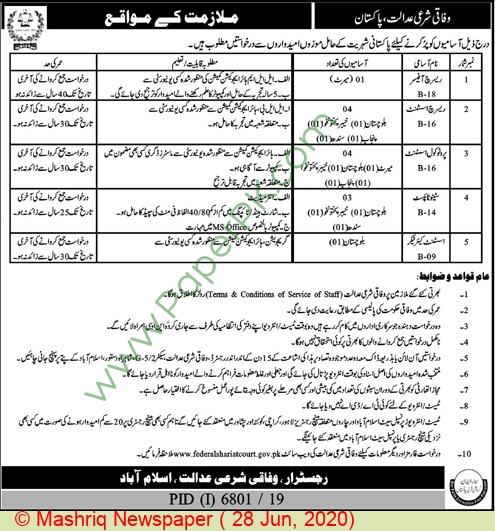Federal Shariat Court Of Pakistan jobs newspaper ad for Assistant Caretaker in Islamabad