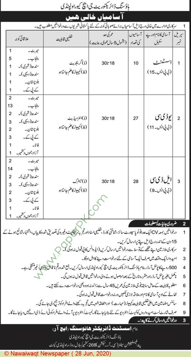 Pakistan Army jobs newspaper ad for Upper Division Clerk in Rawalpindi