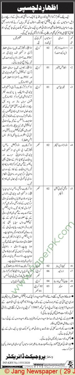 Public Sector Organization jobs newspaper ad for Assistant Director Procurement in Karachi